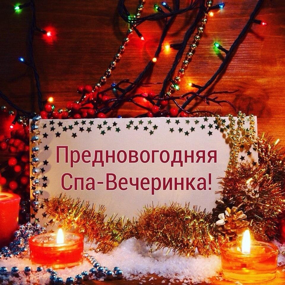 Новый год в СПА