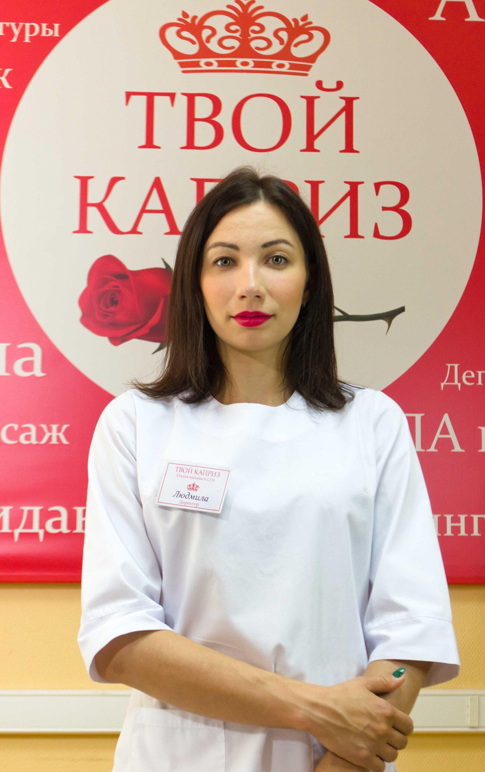 Массажист Тишина Людмила