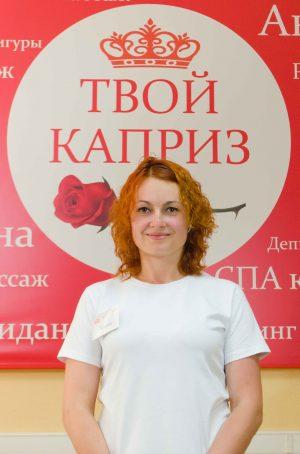 Массажист Макаровская Алёна